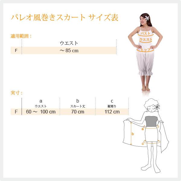 パレオスカートサイズ表