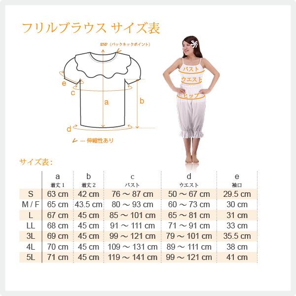 チューブトップサイズ表