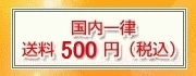 国内一律 送料500円(税込)