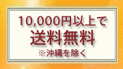 10000円以上送料無料※沖縄のみ900円〜1500円