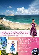 フラダンス衣装カタログ【32】