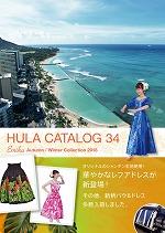 フラダンス衣装カタログ【34】