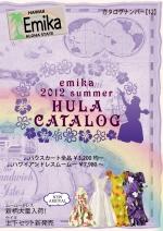 フラダンス衣装カタログ【12】