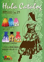 フラダンス衣装カタログ【21】