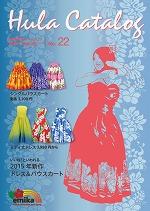 フラダンス衣装カタログ【22】
