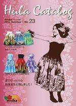 フラダンス衣装カタログ【23】