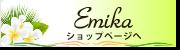 emikaサイトへ