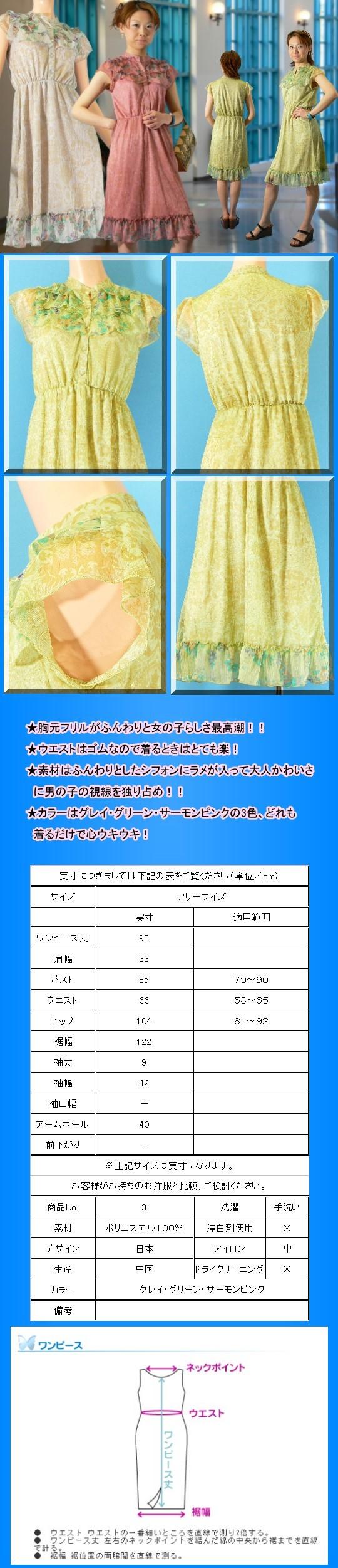 フラメンコ 衣装・フラダンス 衣装emika
