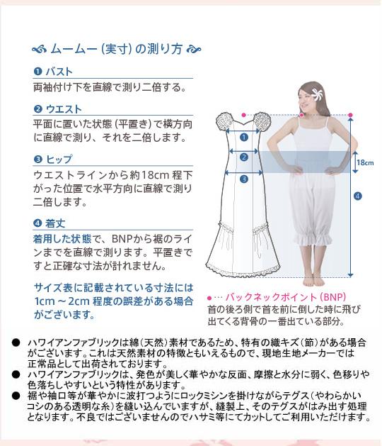 フラダンス 衣装