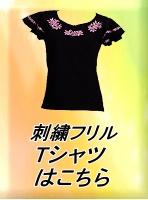 フレンチフリル刺繍Tシャツを見る