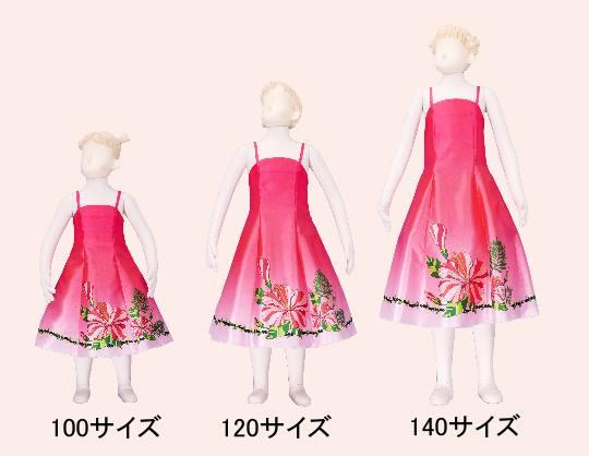 フラダンス衣装ジュニア