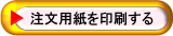 フラ ドレス MU-01Bg1のFAXご注文用紙を印刷する