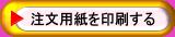 フラ ドレス MU-01b10のFAXご注文用紙を印刷する