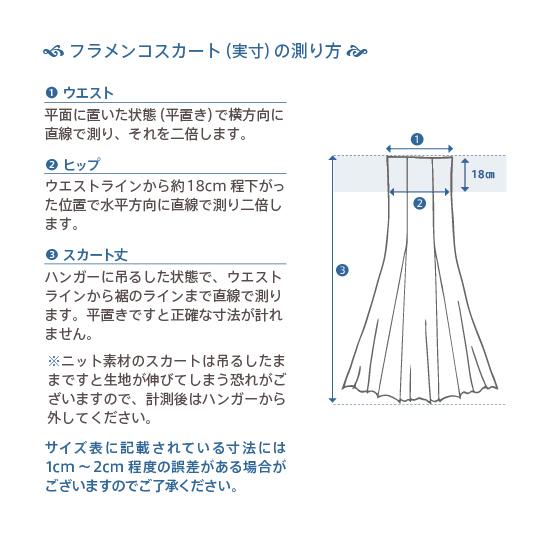 フラメンコ スカート